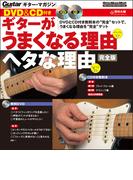 ギターがうまくなる理由ヘタな理由 完全版 (リットーミュージック・ムック ギター・マガジン)(ギター・マガジン)