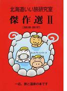 北海道いい旅研究室傑作選 2 2000.JUN−2001.OCT