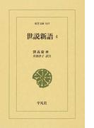 世説新語 4 (東洋文庫)(東洋文庫)