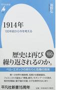 1914年 100年前から今を考える (平凡社新書)(平凡社新書)