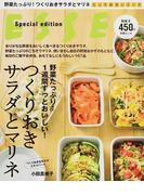 つくりおきサラダとマリネ 野菜たっぷり!1週間ずっとおいしい! (とっておきシリーズ)