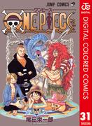 【セット商品】ONE PIECE カラー版 31~40巻セット(ジャンプコミックスDIGITAL)