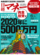 日経マネー2014年6月号(日経マネー)