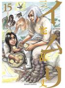 イムリ 15(ビームコミックス)