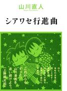 シアワセ行進曲(ビームコミックス)