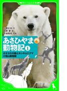 あさひやま動物記(1) オオカミの森とホッキョクグマ@旭山動物園(角川つばさ文庫)