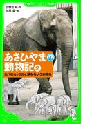 あさひやま動物記(2) カバのカップルと夢みるゾウの群れ(角川つばさ文庫)