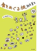 食をめぐる旅(角川文庫)