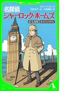 【期間限定価格】名探偵シャーロック・ホームズ 赤毛連盟 まだらのひも(角川つばさ文庫)
