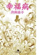 幸福病(幻冬舎文庫)