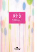 好き(幻冬舎文庫)