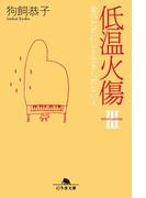 【期間限定40%OFF】低温火傷III 愛のためにしか生きられない人(幻冬舎文庫)