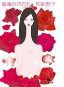 薔薇の花の下(幻冬舎文庫)
