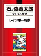 【期間限定用(2)】レインボー戦隊