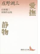 愛撫 静物 庄野潤三初期作品集(講談社文芸文庫)