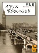 イギリス 繁栄のあとさき(講談社学術文庫)