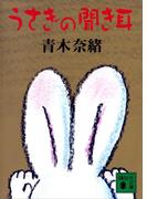 うさぎの聞き耳(講談社文庫)