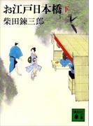 お江戸日本橋(下)(講談社文庫)