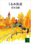 くるみ街道(講談社文庫)