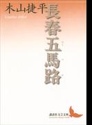 長春五馬路(講談社文芸文庫)