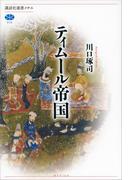 ティムール帝国(講談社選書メチエ)