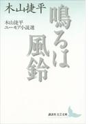 鳴るは風鈴 木山捷平ユーモア小説選(講談社文芸文庫)