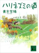ハリネズミの道(講談社文庫)