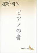 ピアノの音(講談社文芸文庫)