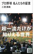 プロ野球 名人たちの証言(講談社現代新書)