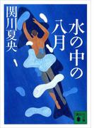 水の中の八月(講談社文庫)