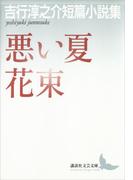 悪い夏 花束 吉行淳之介短篇小説集(講談社文芸文庫)