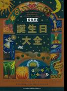 愛蔵版 誕生日大全【10月編】