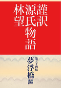 謹訳 源氏物語 第五十四帖 夢浮橋(帖別分売)