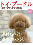 トイ・プードル最新ヘアアレンジBOOK(別冊家庭画報)