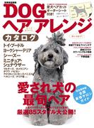 DOGヘアアレンジカタログ(別冊家庭画報)