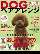 DOGヘアアレンジ決定版カタログ(別冊家庭画報)