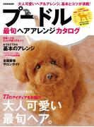 プードル最旬ヘアアレンジカタログ(別冊家庭画報)