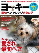 ヨーキー最旬ヘアアレンジカタログ(別冊家庭画報)