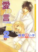 愛の言霊 2(ダリアコミックスe)