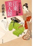けんか茶屋お蓮 - 江東美人競(中公文庫)