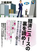 経済ニュースの裏を読め!(TAC出版)(TAC出版)