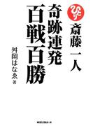 斎藤一人 奇跡連発百戦百勝(KKロングセラーズ)(KKロングセラーズ)