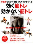 体脂肪を落とす・締まったカラダをつくる 効く筋トレ・効かない筋トレ(PHPビジュアル実用BOOKS)