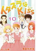 イタズラなKiss 10巻