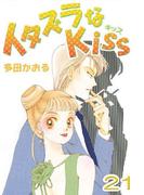 イタズラなKiss(フルカラー版) 21巻