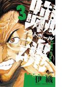 蹴魂 3(少年サンデーコミックス)