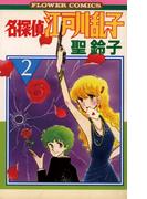 名探偵江戸川乱子 2(フラワーコミックス)