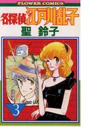 名探偵江戸川乱子 3(フラワーコミックス)
