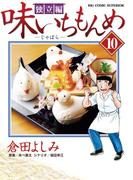 味いちもんめ 独立編 10(ビッグコミックス)