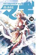 マギ 20(少年サンデーコミックス)